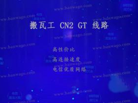 搬瓦工 CN2 GT 线路和搬瓦工 CN2 GIA 线路的区别以及选择建议