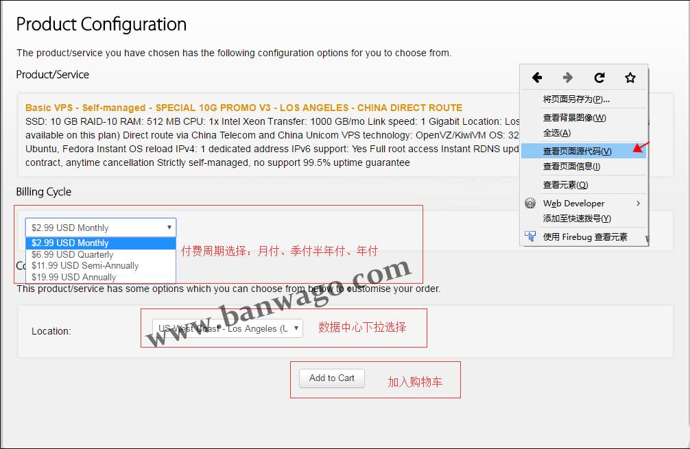 搬瓦工(Bandwagonhost)VPS优惠码获取方法