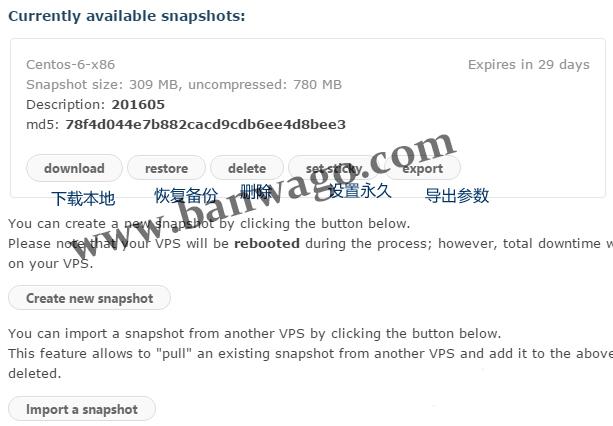 Bandwagonhost搬瓦工VPS利用Snapshots快照备份以及导入快照还原数据教程