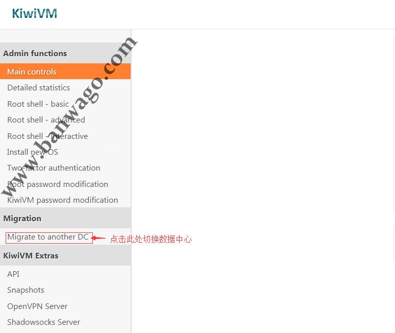 搬瓦工VPS(BandwagonHost)切换机房以及更换IP教程