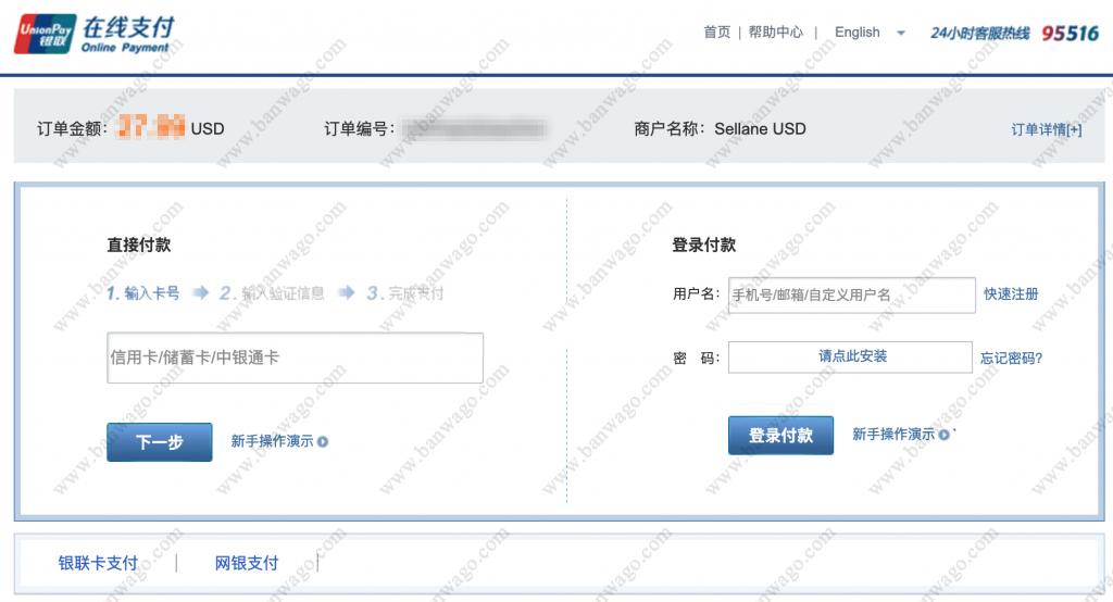2019年搬瓦工最新购买教程附支付宝/银联/微信付款教程