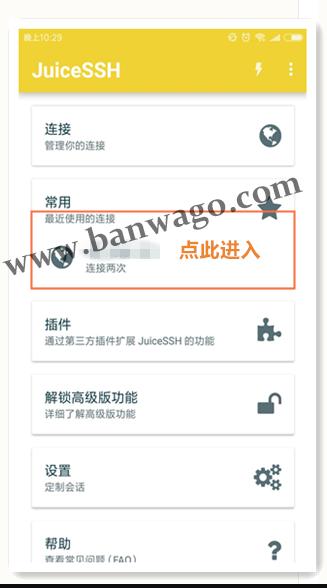 Android系统使用 JuiceSSH 远程连接搬瓦工VPS