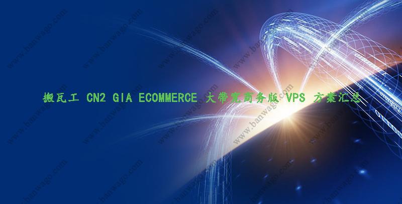 搬瓦工 CN2 GIA ECOMMERCE 大带宽商务版 VPS 方案汇总