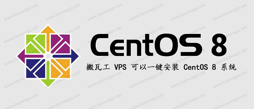 搬瓦工 VPS 可以一键安装 CentOS 8 系统