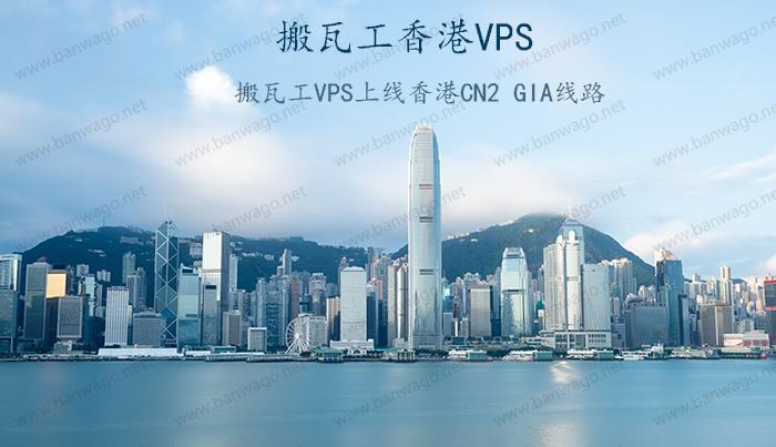 搬瓦工香港VPS-搬瓦工VPS上线香港CN2 GIA线路