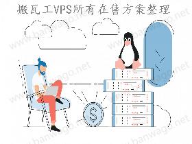 搬瓦工VPS所有在售方案整理