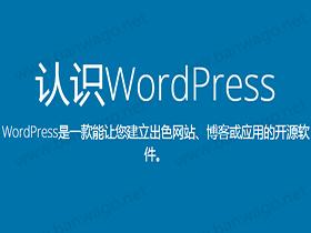 宝塔面板安装WordPress博客详细教程