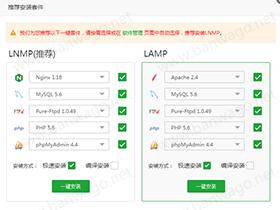 宝塔面板安装配置LNMP环境搭建