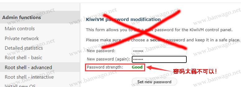 搬瓦工VPS单独设置独立KiwiVM面板登录密码