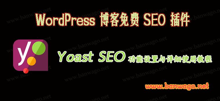 WordPress 博客免费 SEO 插件 Yoast SEO 功能设置与详细使用教程