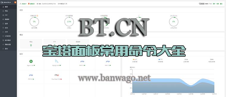 宝塔面板 BT.CN 常用命令大全