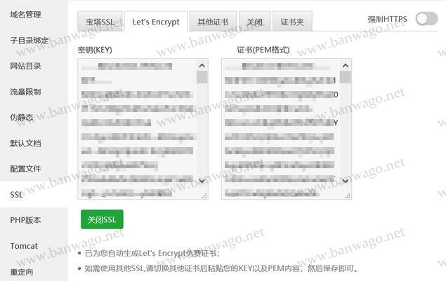 宝塔面板申请免费 SSL 证书 Let's Encrypt 教程