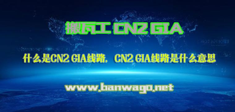 什么是CN2 GIA线路,CN2 GIA线路是什么意思
