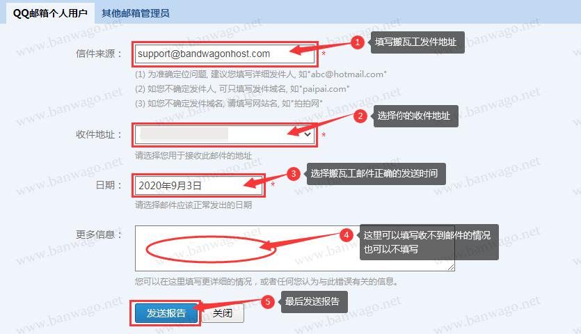 使用QQ邮箱接收不到搬瓦工发来的邮件怎么办