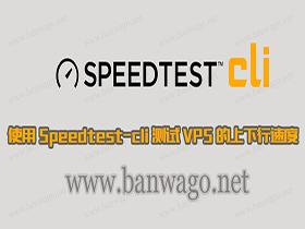 使用 Speedtest-cli 测试 VPS 的上下行速度
