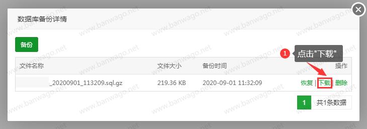 宝塔面板(linux系统)一键快速备份网站数据
