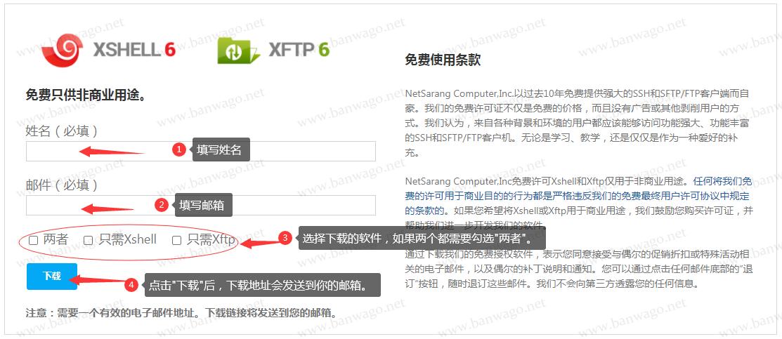 最新免费版Xshell和Xftp下载地址分享(无需破解永久使用)