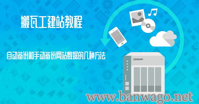 搬瓦工建站教程:自动备份和手动备份网站数据的几种方法
