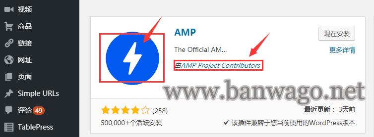 Google AMP 插件 加速 WordPress 移动网页加速教程