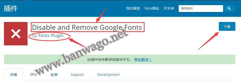 WordPress 禁用谷歌字体优化网站加速访问速度