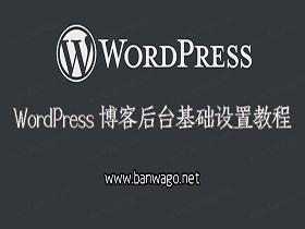 WordPress 博客后台基础设置教程