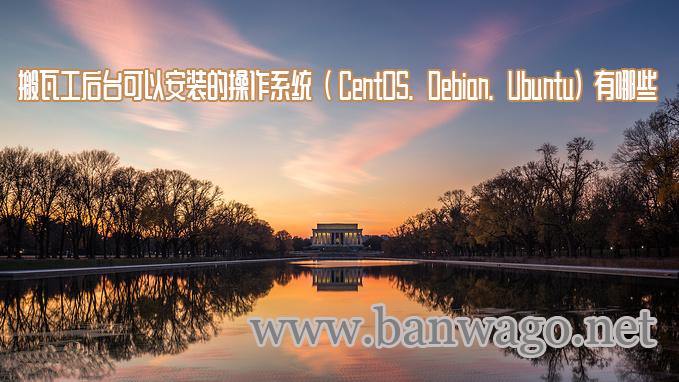 搬瓦工后台可以安装的操作系统( CentOS、Debian、Ubuntu)有哪些