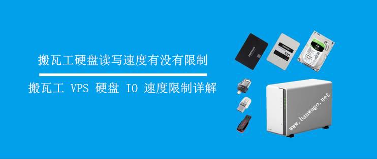 搬瓦工硬盘读写速度有没有限制,搬瓦工 VPS 硬盘 IO 速度限制详解