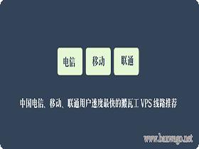 中国电信、移动、联通用户速度最快的搬瓦工 VPS 线路推荐